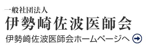 伊勢崎�波医師会
